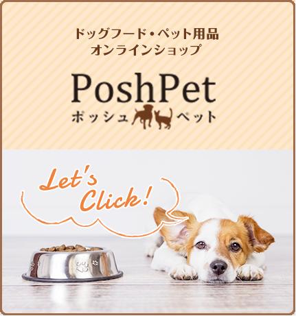 ドッグフード・ペット用品オンラインショップ ポッシュペット